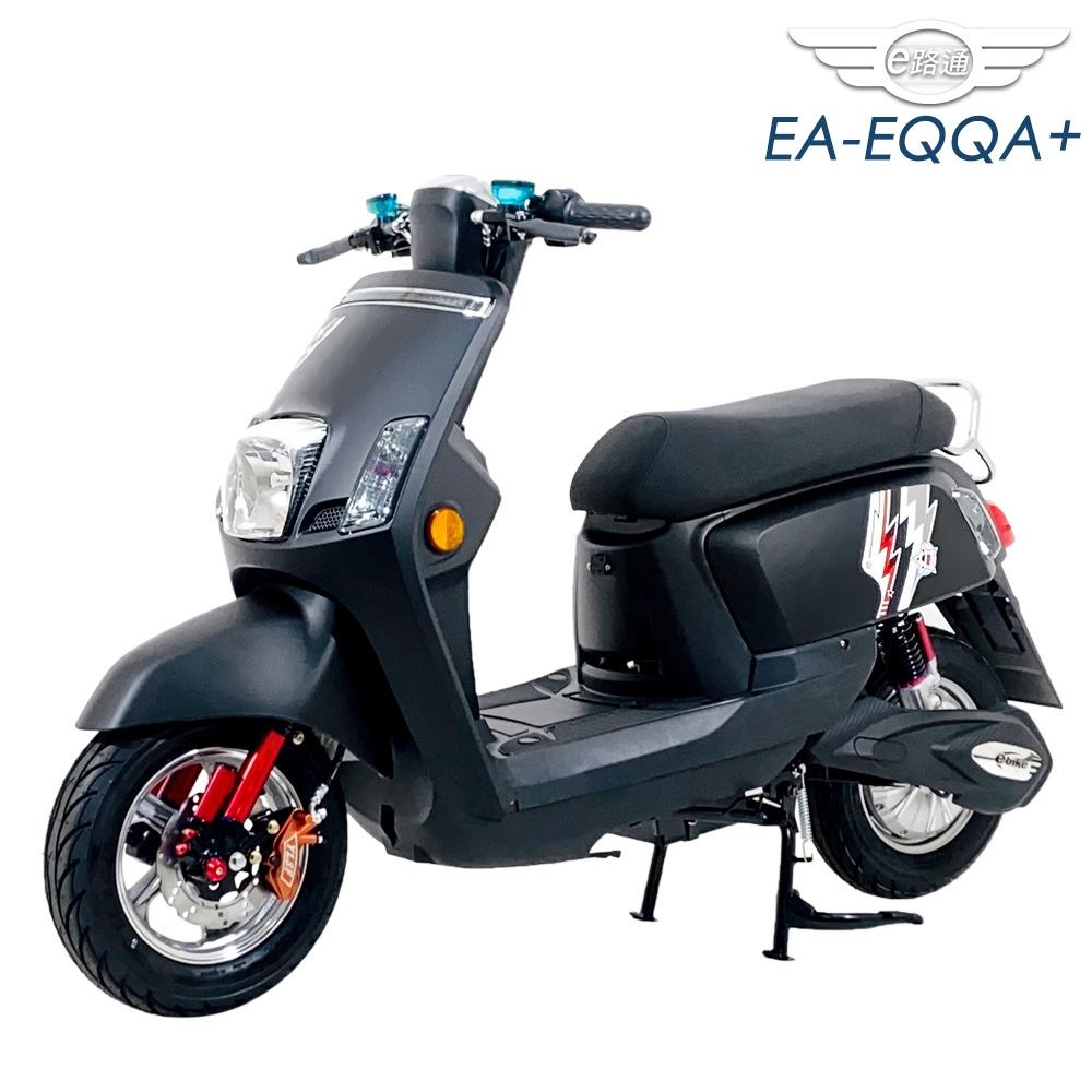 【e路通】EA-EQQA+ 亮眼新搶手 48V 鋰電池 前後碟煞 電動車(電動自行車)