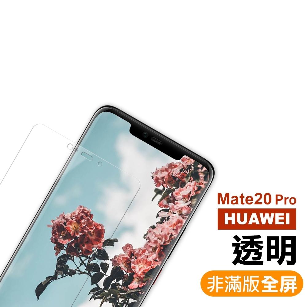 華為 Mate 20 Pro 非滿版 透明 9H鋼化玻璃膜 手機螢幕保護貼