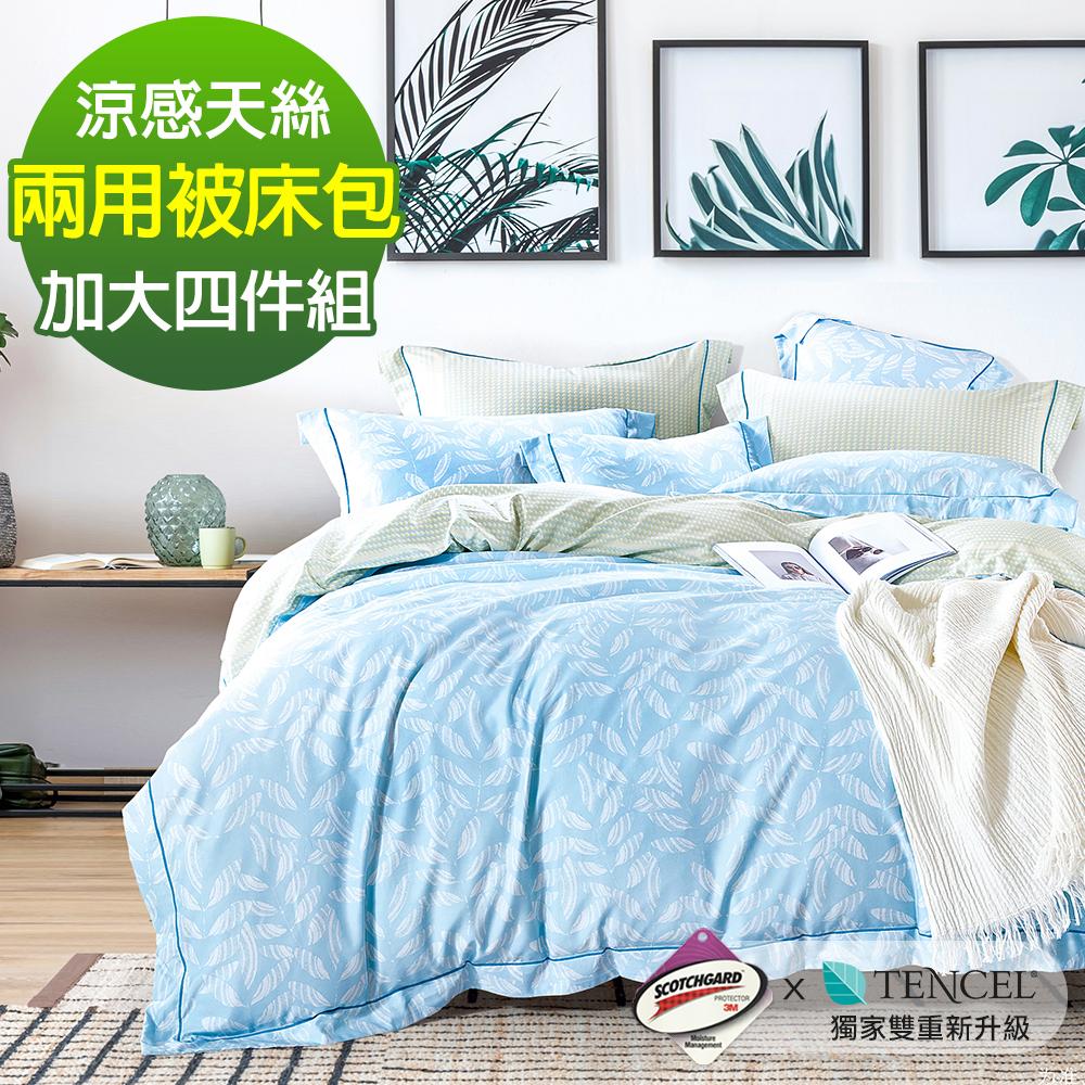 Ania Casa 桑竹 涼感天絲 採用3M吸溼排汗專利 加大鋪棉兩用被床包組