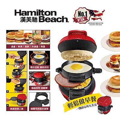 美國漢美馳 Hamilton Beach 多功能漢堡機