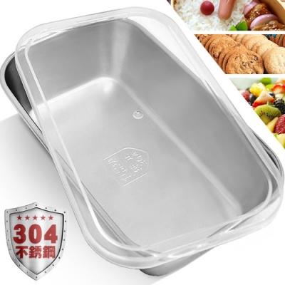 304不銹鋼長方形保鮮盒(附蓋)-(快)