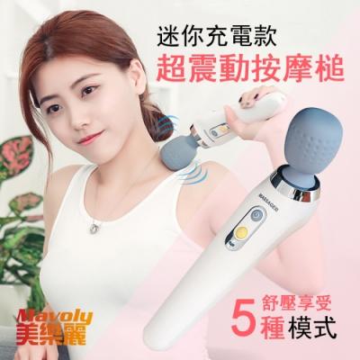 美樂麗 第三代 迷你超震動 無線舒壓按摩棒 C-0168 內建鋰電池/USB充電