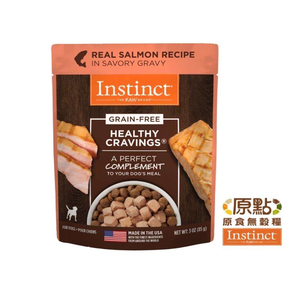 Instinct 原點 鮭魚鮮食犬餐包85g 鮮食包 鮮肉塊 餐包 純肉塊 適口性佳