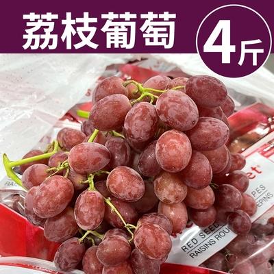 【甜露露】加州荔枝紅無籽葡萄4斤禮盒(4台斤±10%)