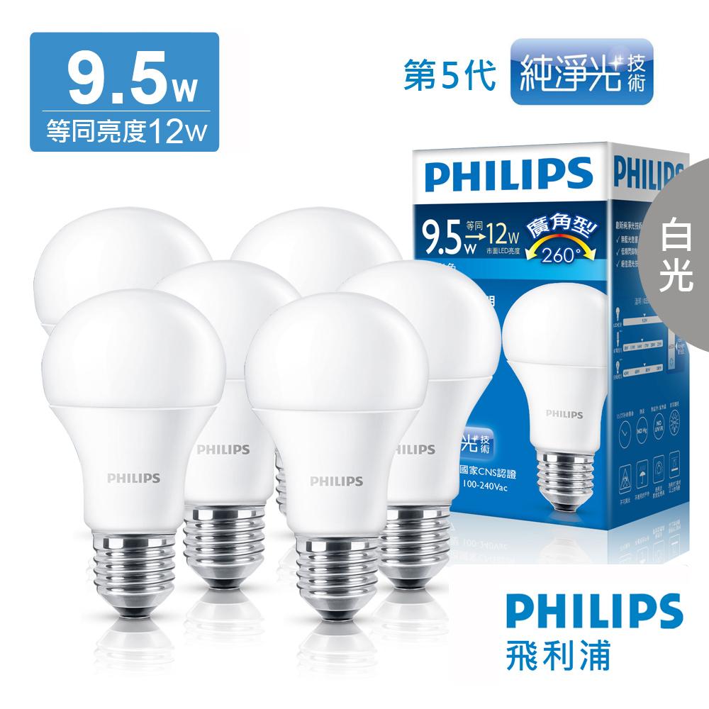 飛利浦 PHILIPS LIGHTING 9.5W廣角LED燈泡(第5代)-白光(6入)