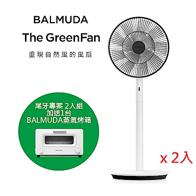 BALMUDA The GreenFan 風扇 (尾牙專案2入組)