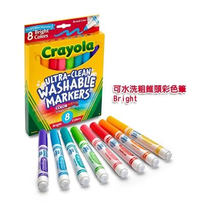 美國繪兒樂 Crayola 可水洗粗頭彩色筆8色-Bright