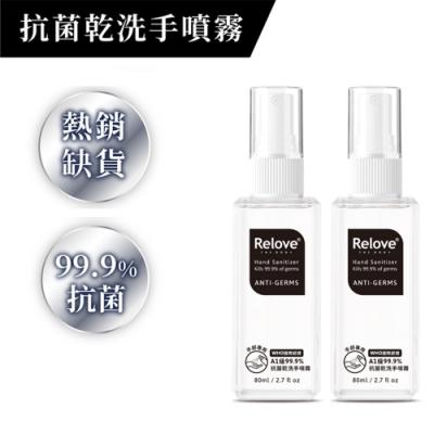 Relove ANTI-GERMS安泰菌-抗菌乾洗手噴霧80ml 2入組