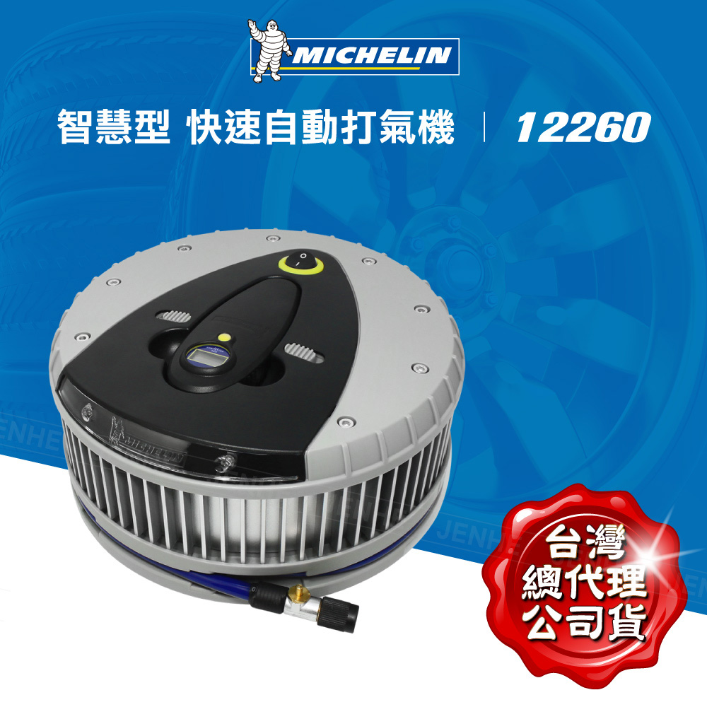 MICHELIN米其林 極速電動打氣機(附電子胎壓計) 12260