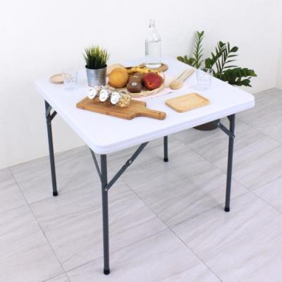 免工具 寬87公分(厚4.5公分)正方形塑鋼折疊桌/露營餐桌/電腦書桌/會議摺疊桌/拜拜折合桌 87x87x74