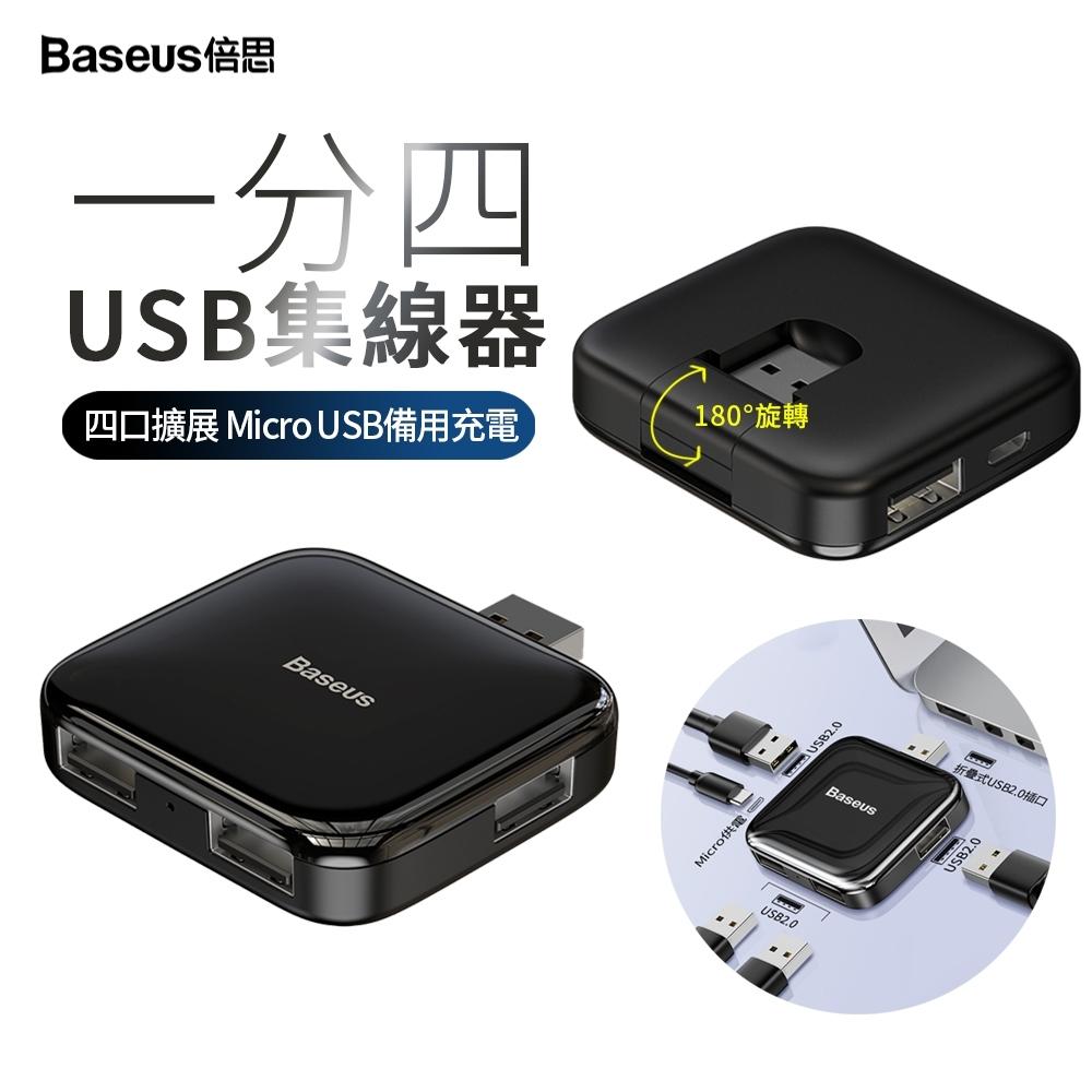 Baseus倍思 USB轉4USB+Micro轉接器 USB充電傳輸轉接頭 USB擴展塢 HUB集線器