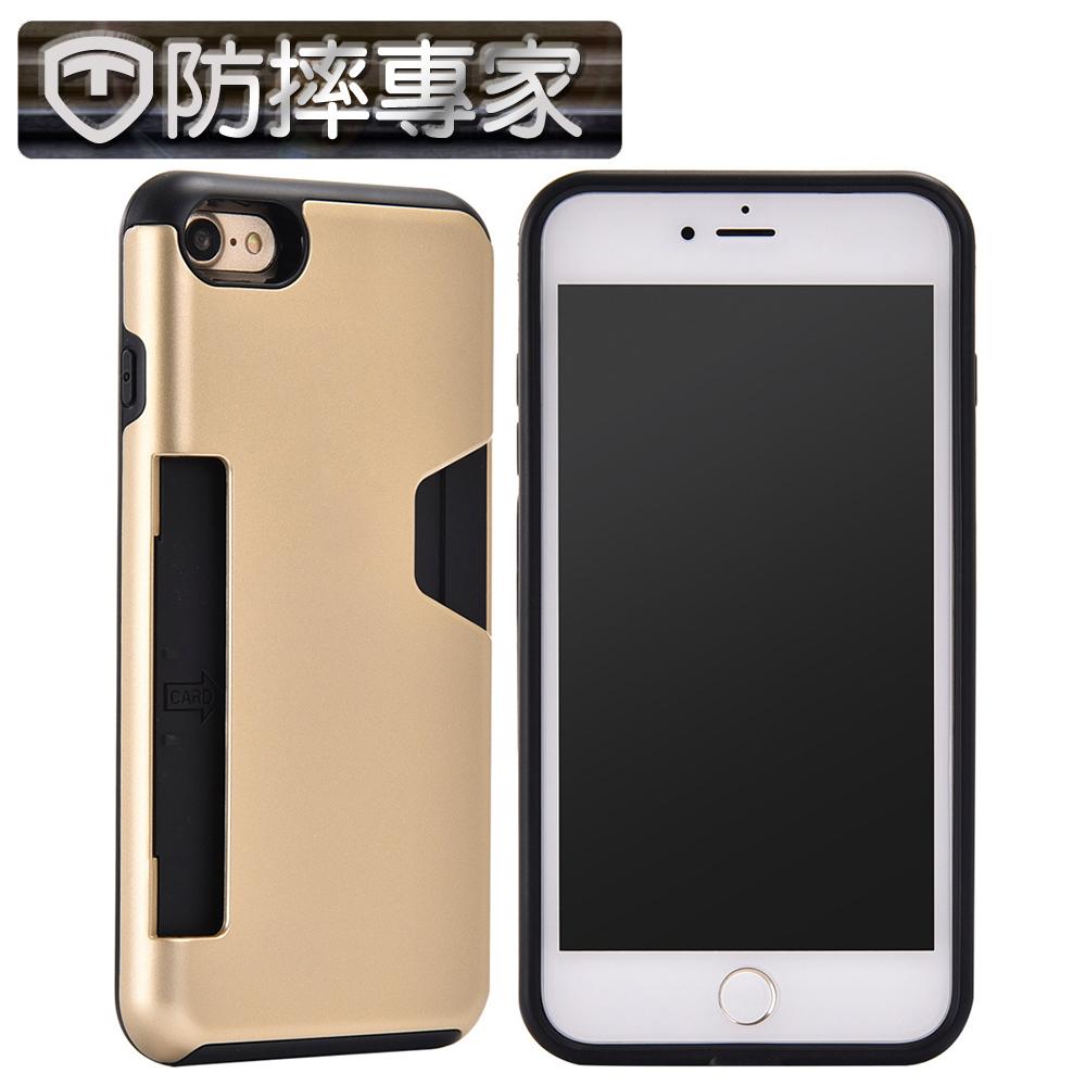 防摔專家 iPhone8 4.7吋插卡式防震保護殼