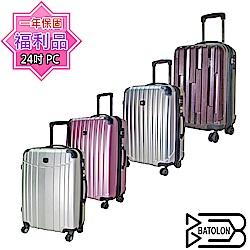 (福利品 24吋) Batolon寶龍 PC混款TSA鎖硬殼箱/行李箱