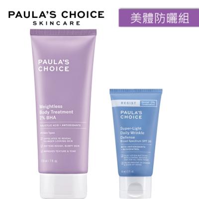 寶拉珍選 抗老化柔膚2%水楊酸身體乳+抗老化清新潤色防曬乳SPF30