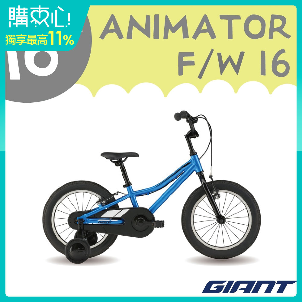GIANT ANIMATOR 16 大男孩款兒童自行車