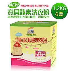 愛的世界 寶貝酵素洗衣粉1.2kg*6盒-台灣製-