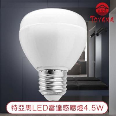 【TOYAMA】特亞馬 LED雷達微波感應燈泡4.5W E27螺旋型(白光)