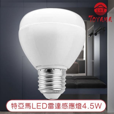 TOYAMA 特亞馬 LED雷達微波感應燈泡4.5W E27螺旋型(黃光)