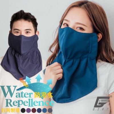 GIAT全能守護防潑水UPF50+加長護頸口罩
