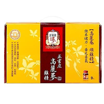 父親節2組可折價券【正官庄】高麗蔘雞精禮盒(62mlx9瓶)x2盒