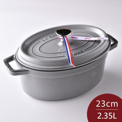 法國Staub 橢圓形琺瑯鑄鐵鍋23cm 2.35L 石墨灰 法國製