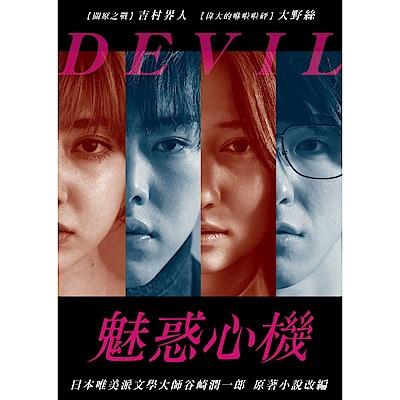 魅惑心機 DVD