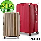 【ARTBOX】時尚格調 31吋抗壓凹槽海關鎖可加大行李箱 (多色任選)-DM
