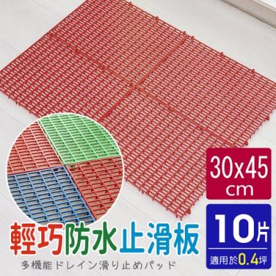 【AD德瑞森】輕巧防水板/防滑板/止滑板/排水板(10片裝-適用0.4坪)