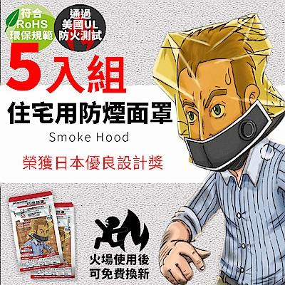 【防災專家】五入組 榮獲日本優良設計獎 火災防煙頭罩 防煙 面罩
