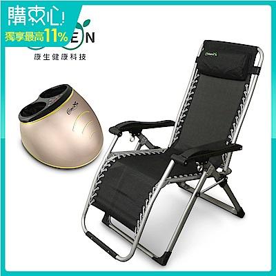 Concern 康生 無重力休閒躺椅+時尚耀眼頂級氣壓式美腿按摩腳機