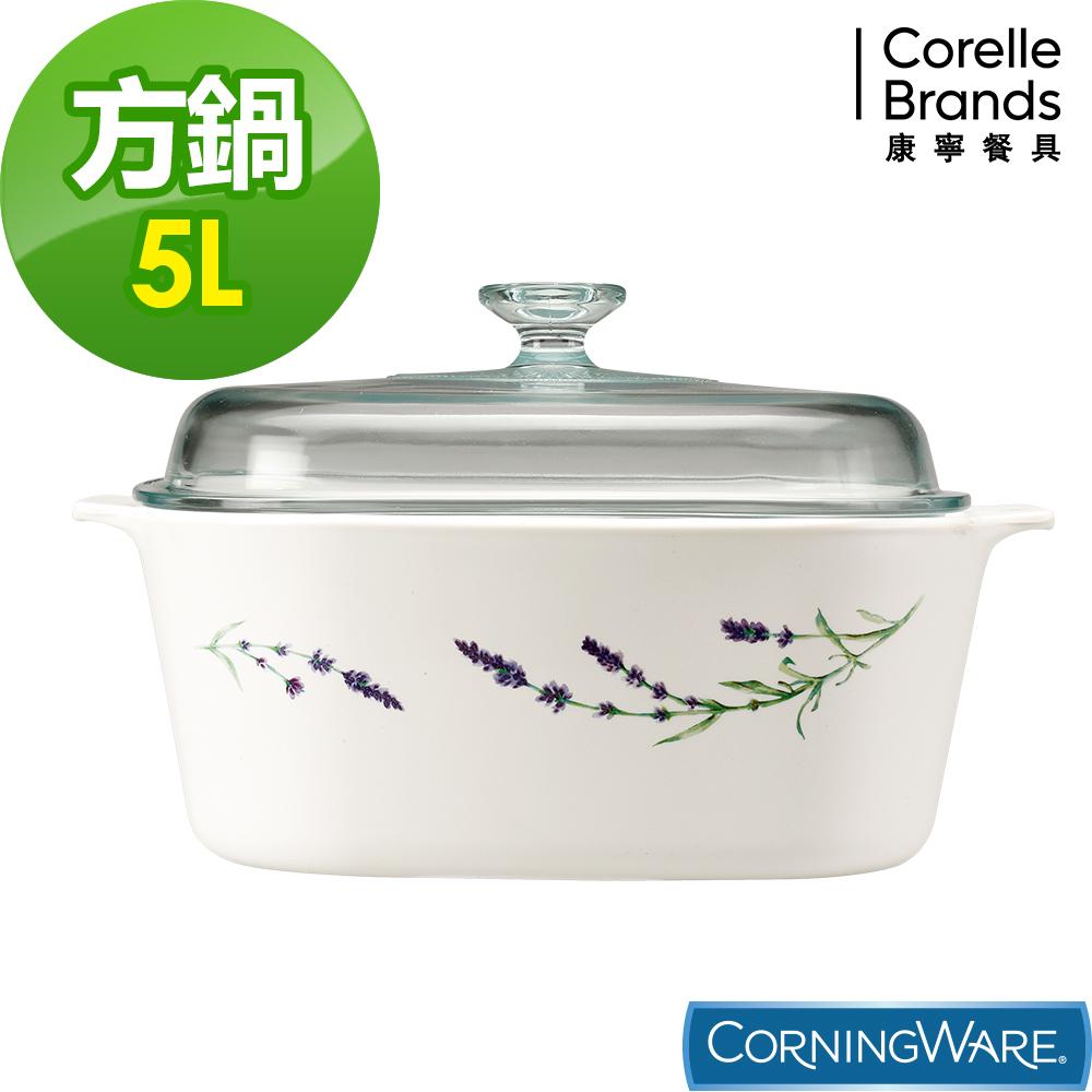 (送4入餐盤組)康寧Corningware 5L方形康寧鍋-薰衣草園