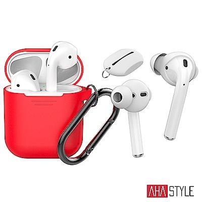 AHAStyle AirPods 掛勾款矽膠保護套 + 提升音質入耳式耳機套 組合包