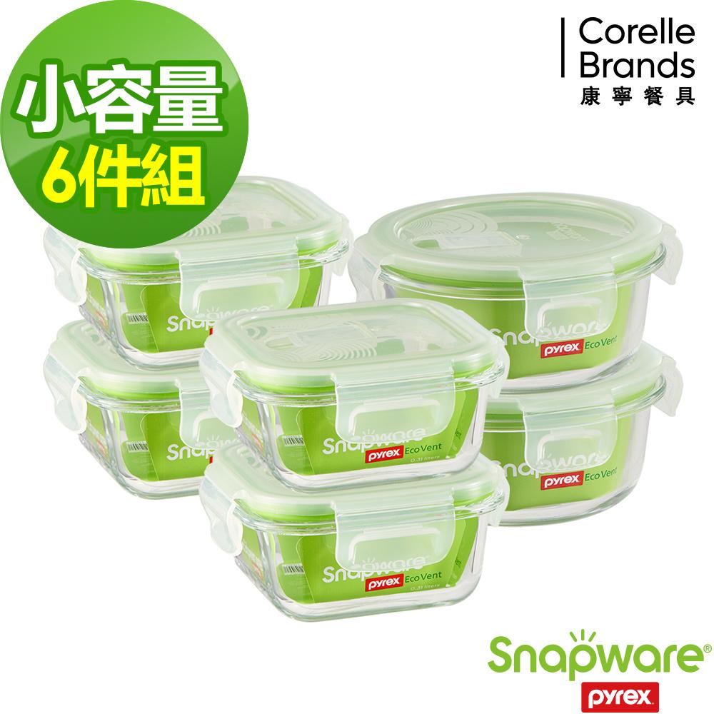 康寧密扣 健康寶寶副食品專用耐熱玻璃保鮮盒6入組(601)