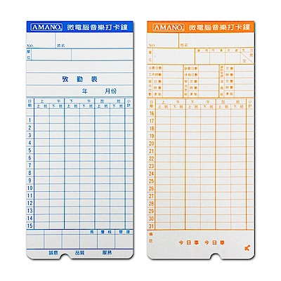【3包入】AMANO(7號卡)電子式打卡鐘專用卡片