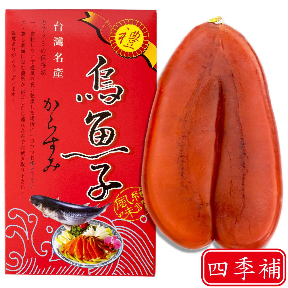 【四季補】雲林蚵寮頂級烏魚子約3兩(3片入)