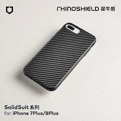 犀牛盾 iPhone 8/7 Plus Solidsuit 碳纖維 防摔背蓋手機殼 黑色