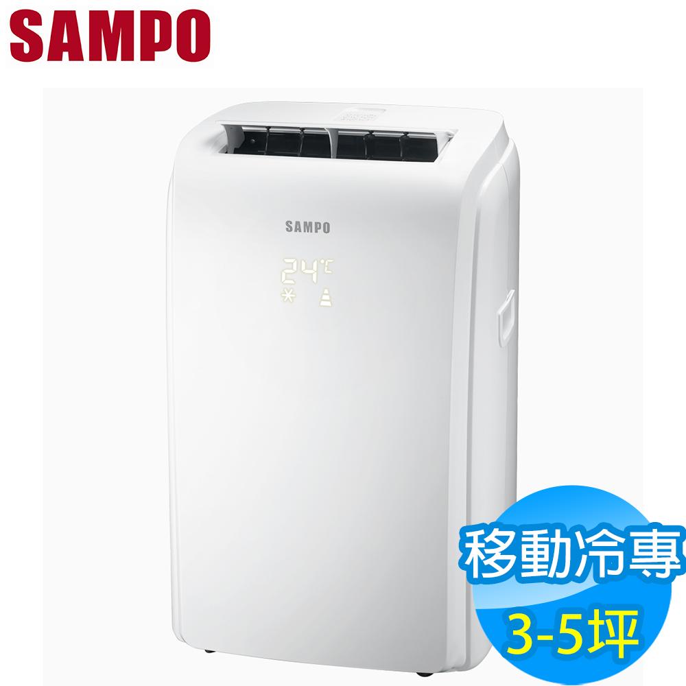 福利品 SAMPO聲寶 3-5坪 定頻移動式冷氣 AH-PC122A