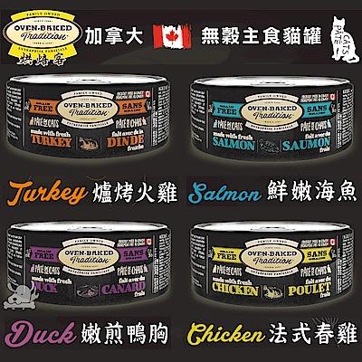 Oven-Backed 烘焙客 加拿大 無穀貓用主食罐 156g 12罐組