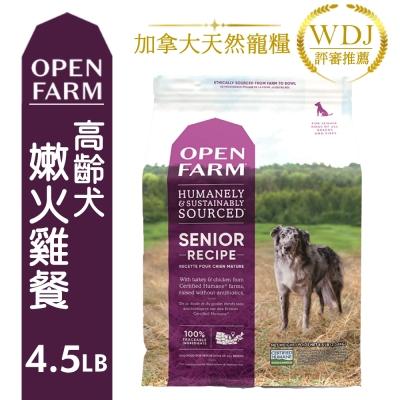加拿大OPEN FARM開放農場-高齡犬關節保健食譜(火雞肉+雞肉) 4.5LB(2.04KG) 兩包組