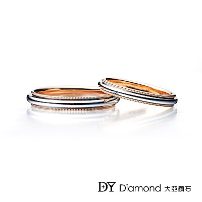 DY Diamond 大亞鑽石 18K金 雙色經典男女對戒