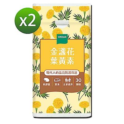 WEDAR 金盞花葉黃素2瓶優惠組 (30顆/瓶)