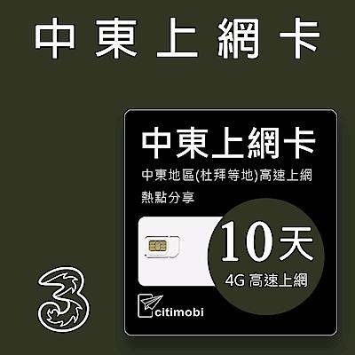 中東上網卡 - 高速上網10天 @ Y!購物