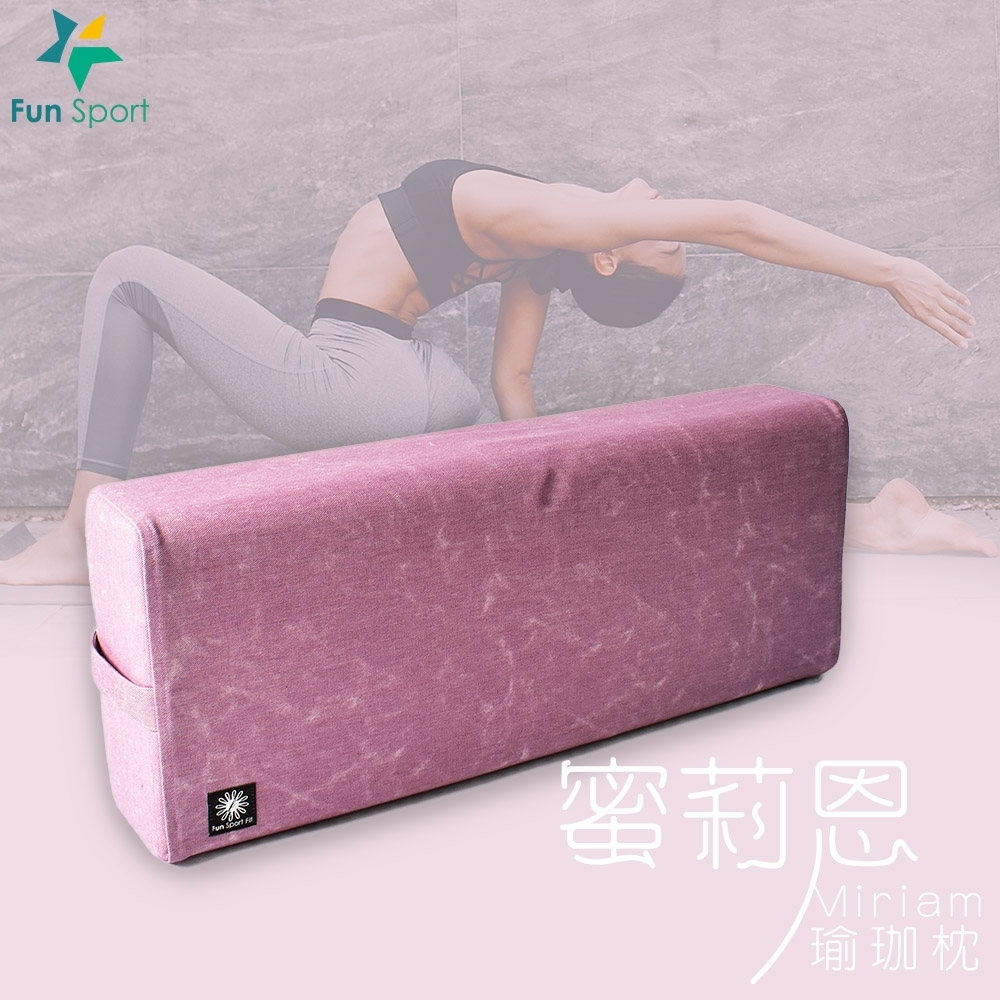 FunSport Fit 蜜莉恩瑜珈枕-Yoga Pillow-牛津藕紫