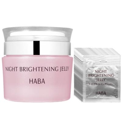 HABA 無添加主義 玫瑰亮白晚安凍膜(50g) 任選組合