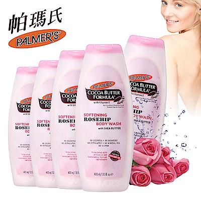 Palmers帕瑪氏 亮白柔潤沐浴乳(玫瑰)400mlx5瓶超值組