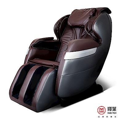 [無卡分期-12期] 輝葉 商務艙-零重力按摩椅HY-7078