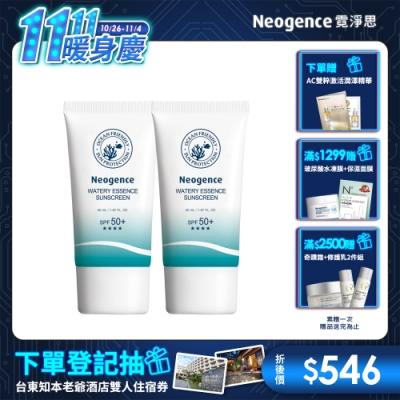 (買1送1)Neogence霓淨思 水感全效防曬乳 SPF50+/★★★★50ml 2入組