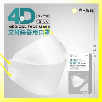 EYL S 艾爾絲 3D立體醫用口罩 成人款-白+黃1盒入(10入/盒)