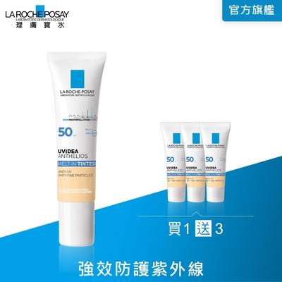 理膚寶水 全護清爽防曬液UVA PRO 潤色 30ml 買1送3加量組 強效防護