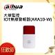 【大華dahua】IoT無線警報器(ARA10-W) product thumbnail 1